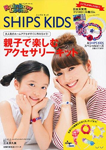 レインボールーム × SHIPS KIDS  親子で楽しむア...