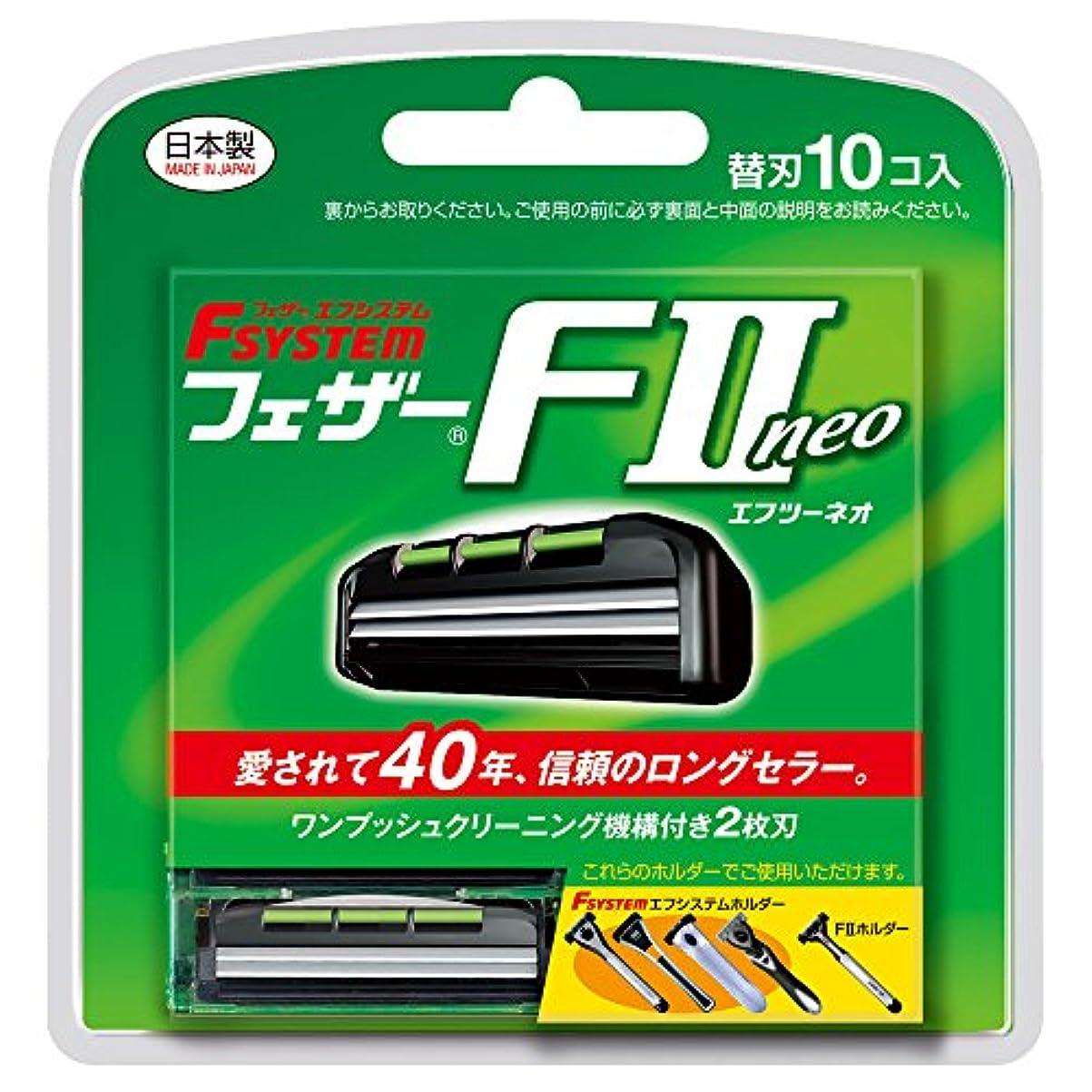 赤開拓者表面的なフェザー エフシステム 替刃 FIIネオ 10コ入
