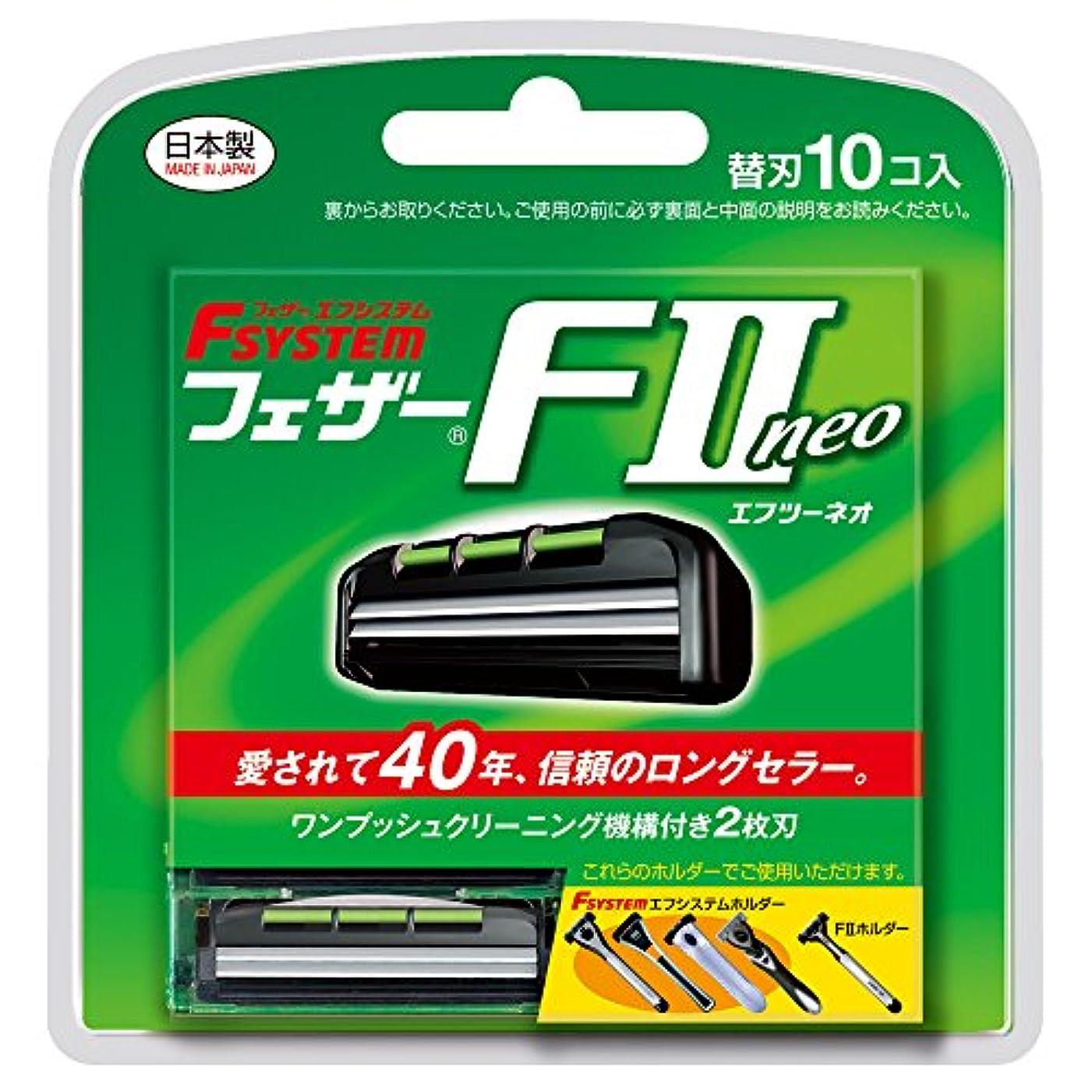 ベース栄光の業界フェザー エフシステム 替刃 FIIネオ 10コ入