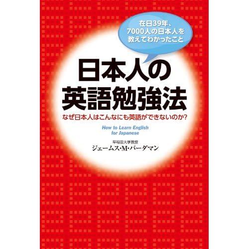 日本人の英語勉強法 なぜ日本人はこんなにも英語ができないのか?
