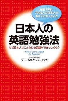 [ジェームス・M・バーダマン]の在日39年、7000人の日本人を教えてわかったこと 日本人の英語勉強法 なぜ日本人はこんなにも英語ができないのか? (中経出版)