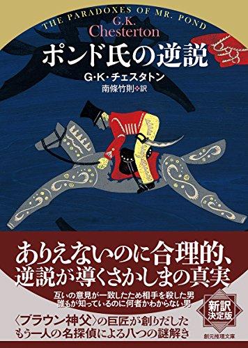 ポンド氏の逆説【新訳版】 (創元推理文庫)