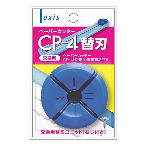 ペーパーカッターCP-4用替刃 043901