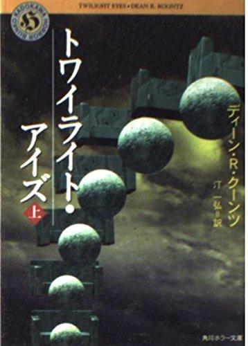 トワイライト・アイズ〈上〉 (角川文庫)の詳細を見る