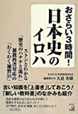 おさらい3時間!  日本史のイロハ (アスカビジネス)