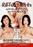 欲求不満なドM熟女のえげつないオナニーとがっついたセックス 間宮いずみ'川島めぐみ [DVD]