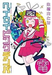 ヘイセイピンクデンパ (角川コミックス・エース)