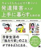「ちょっとしたことでうまくいく 発達障害の人が上手に暮らすための本」販売ページヘ