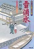 雪消水―おいらか俊作江戸綴り(5) (双葉文庫) 画像