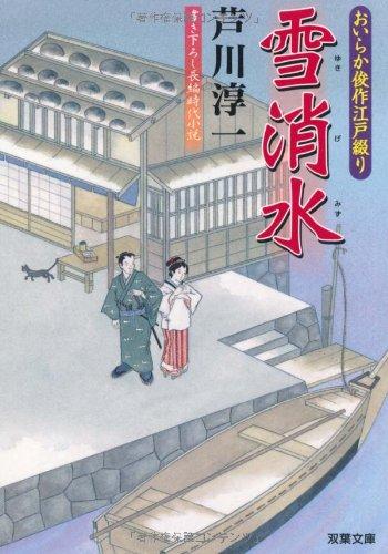 雪消水―おいらか俊作江戸綴り(5) (双葉文庫)