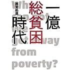 一億総貧困時代