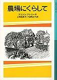 農場にくらして (岩波少年文庫 (511))
