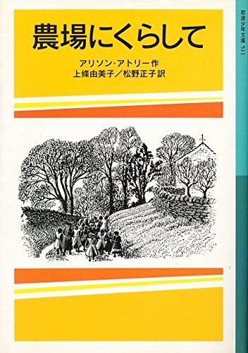 農場にくらして (岩波少年文庫 (511))の詳細を見る