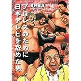 プロレスのために日本テレビを辞めた男 (ブレインナビブックス)