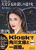 大文字五山殺しの送り火―新・京都殺人案内 (角川文庫)
