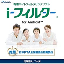 i-フィルター for Android 月額版 定期購入(サブスクリプション) Android対応
