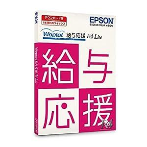 エプソン Weplat給与応援R4 Lite ダウンロード版