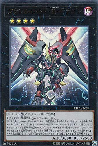 遊戯王 RIRA-JP039 ヴァレルロード・X・ドラゴン (日本語版 ウルトラレア) ライジング・ランペイジ