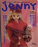 jenny ジェニー 94秋 no.20 手づくりドレスと女のコの夢マガシジン