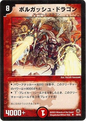 デュエルマスターズ/DM-05/30/U/ボルガッシュ・ドラゴン