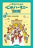 小学生のための  心のハーモニー ベスト! 6 卒業式・送る会の歌