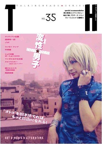 変性男子〜HENSEI☆DANSHI (トーキングヘッズ叢書 第 35)