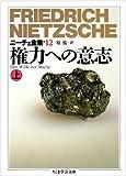 ニーチェ全集〈12〉権力への意志 上 (ちくま学芸文庫)