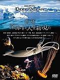 NHKスペシャル ディープ オーシャン 南極 深海に巨大生物を見た[NSDS-22422][DVD]