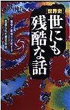 世界史 世にも残酷な話―猟奇と戦慄が支配する血塗られた歴史84話 (Rakuda books)