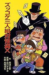 ズッコケ三人組対怪盗X それいけズッコケ三人組 (ズッコケ文庫)