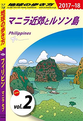 地球の歩き方 D27 フィリピン 2017-2018 【分冊】 2 マニラ近郊とルソン島 フィリピン分冊版の詳細を見る