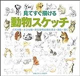 見てすぐ描ける 動物スケッチ (みみずく スケッチ シリーズ)