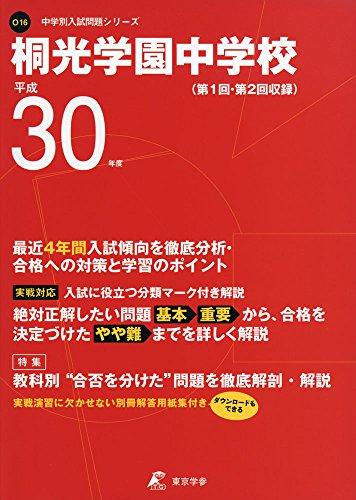桐光学園中学校 H30年度用 過去4年分収録 (中学別入試問題シリーズO16)