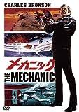 メカニック[DVD]