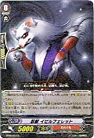 カードファイト!! ヴァンガード 【忍獣 イビルフェレット】【R】 BT05-034-R 《双剣覚醒》