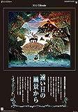 2022年 トライエックス 藤城清治作品集 遠い日の風景から カレンダー 壁掛け CL-464