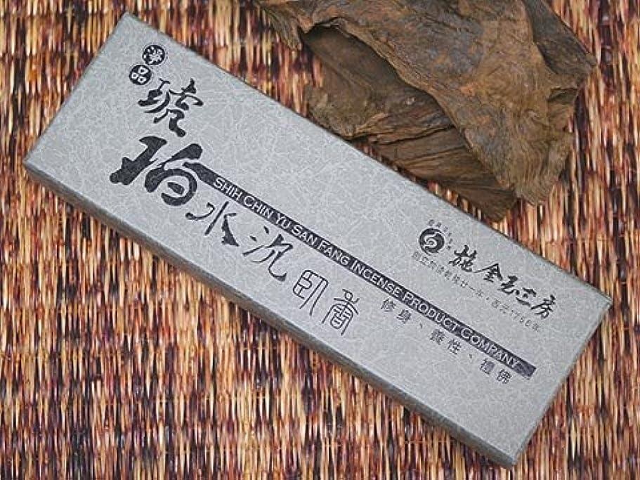 心のこもった結婚したセッティング施金玉三房 創業1756年台湾鹿港のお香店「施金玉三房」のお香 琥珀水沈香 大容量約320本入りおタイプ
