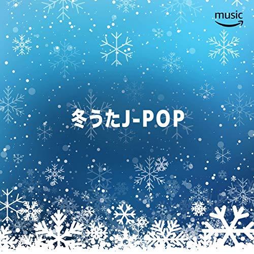 冬うた J-POP