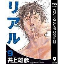 リアル 9 (ヤングジャンプコミックスDIGITAL)