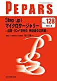 Step up! マイクロサージャリー—血管・リンパ管吻合、神経縫合応用編— (PEPARS(ペパーズ))
