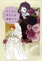 セトギワ花ヨメ(5) (バンブーコミックス)
