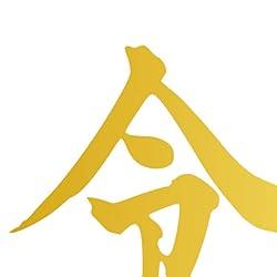 元号の人気壁紙画像 令和 ゴールド