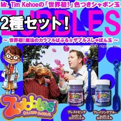 世界初!魔法のカラフルばぶる☆ザブルスしゃぼん玉-Zubbles-(約30mlピンク&ブルーセット)