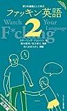 第2外国語として学ぶファッキン英語 2