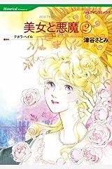 美女と悪魔 2 (ハーレクインコミックス) Kindle版