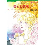 美女と悪魔 2 (ハーレクインコミックス)