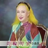 美輪明宏全曲集2009