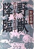 野獣降臨(ノケモノキタリテ) (新潮文庫)