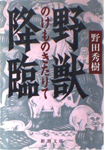 野獣降臨(ノケモノキタリテ) (新潮文庫)の詳細を見る