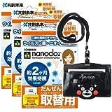 【3個セット】携帯型・空間除菌 「ナノクロ」 携帯用 ケースinタイプ 取替用×3個 「専用ケース付き」